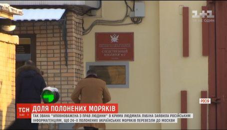 Людмила Лубина заявила, что 24 украинских пленных моряков перевезли в Москву