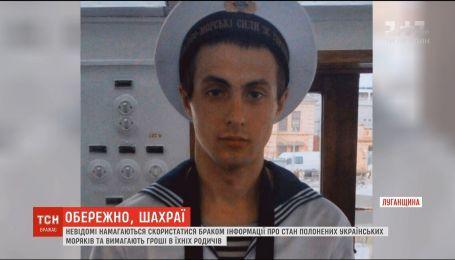 Шахраї намагаються скористатися браком інформації про стан полонених моряків