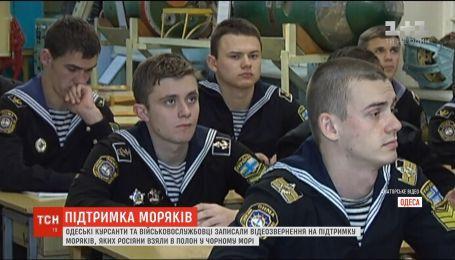 Підтримка моряків. Одеські курсанти записали відеозвернення
