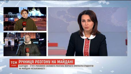 На Майдане Независимости вспомнили разгон мирного протеста студентов