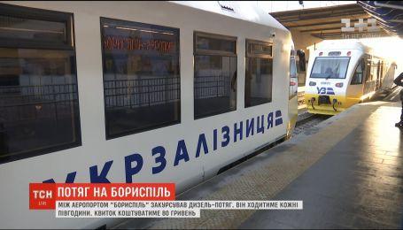 """Между ЖД-вокзалом и аэропортом """"Борисполь"""" закурсировал дизель-поезд"""