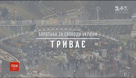 Розгін студентів на Майдані Незалежності: журналісти ТСН згадали події минулого п'ятиріччя