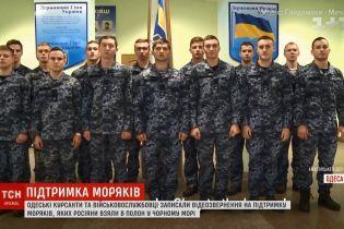 """""""Мы все вместе"""": курсанты в Одессе записали видеообращение в поддержку пленных моряков"""