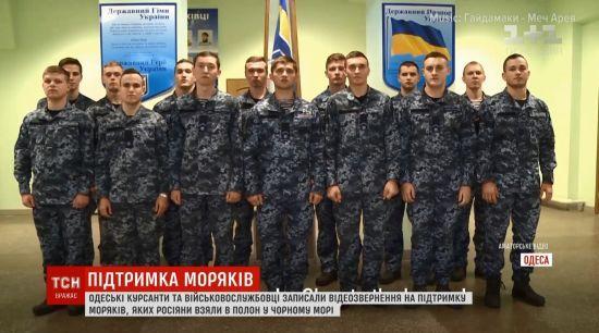 """""""Ми всі разом"""": курсанти в Одесі записали відеозвернення на підтримку полонених моряків"""