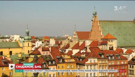 Мій путівник. Варшава - унікальні традиції, містика та екзотика міста