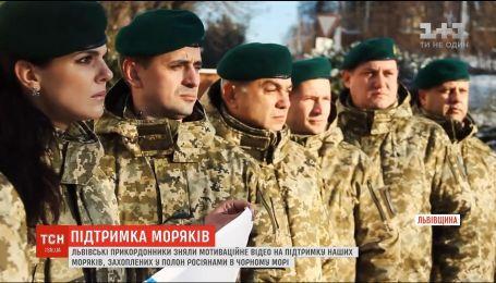 Львівські прикордонники зняли мотиваційне відео на підтримку полонених моряків