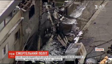 У Бразилії на житлові будинки впав легкомоторний літак