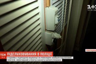 """У розетці кабінету карного розшуку поліції Рівненщини знайшли """"прослушку"""""""