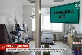 В Виннице родители обвинили в смерти 2-месячной дочери пьяного анестезиолога