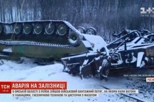 Троща вантажного потяга в РФ: на платформах була військова техніка з зафарбованими номерами