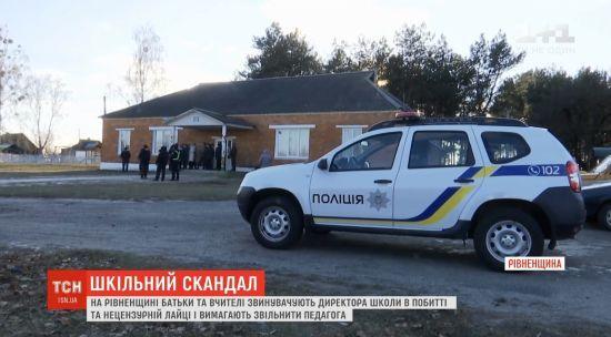 Освітня драма: на Рівненщині триває скандал із поновленням на посаді директора школи
