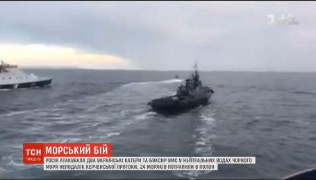 Атака РФ в Азовському морі: ТСН.Тиждень з'ясовував мету ризикованого військового походу