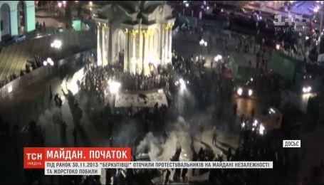 Евромайдан: как все начиналось 5 лет назад