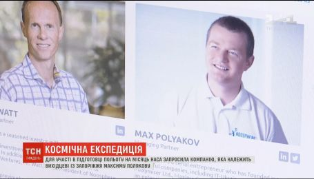 NASA запросила компанію українця для участі у підготовці польоту на Місяць