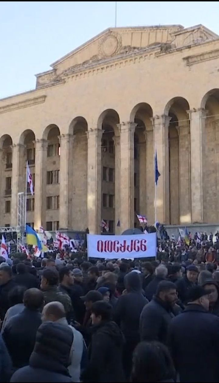 У центрі Тбілісі тисячі людей протестують з вимогою скасувати результати президентських виборів