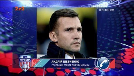 Андрей Шевченко: Группа сложная, но я верю в команду