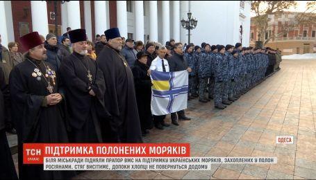 В Одессе возле горсовета подняли флаг ВМС в поддержку украинских моряков