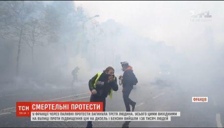 Во Франции из-за топливных протестов погиб третий человек