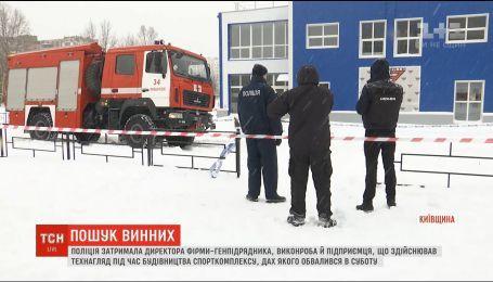Полиция задержала трех человек, причастных к обрушению крыши спорткомплекса в Киевской области