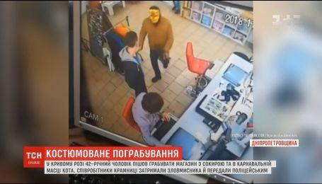 В Кривом Роге мужчина пошел на ограбление магазина в образе кота