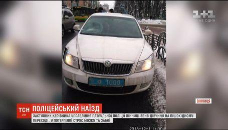 В Виннице полицейский сбил девушку на пешеходном переходе