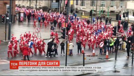 Сотні британців у костюмах Санта-Клауса пробігли вулицями Ліверпуля