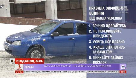 5 правил зимнего вождения, которые должен знать каждый