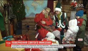 Святий Миколай приїхав до своєї львівської резиденції і роздав дітям солодкі подарунки