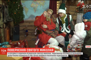 Святой Николай приехал в свою львовскую резиденцию и раздал детям сладкие подарки