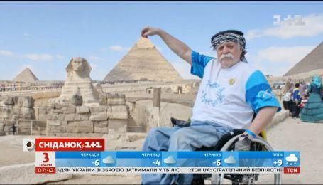 Николай Подрезан - украинец, который объехал мир на инвалидной коляске