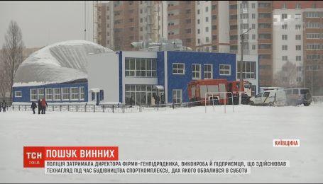 Обвал даху спорткомплексу на Київщині: поліція затримала трьох осіб