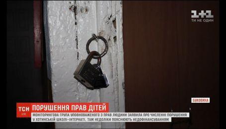 Моніторингова група заявила про численні порушення у школі-інтернаті на Буковині