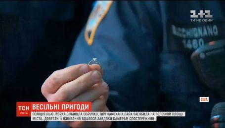 Весільні пригоди. Поліція Нью-Йорка знайшла обручку, яку пара загубила на головній площі міста