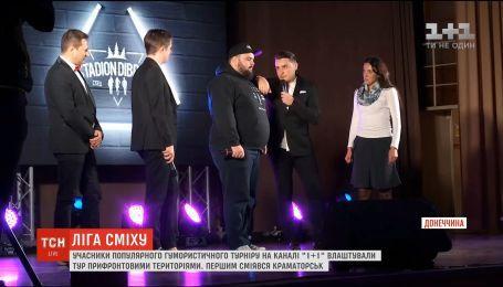 """Учасники популярного турніру """"Ліга сміху"""" подорожують Донеччиною"""