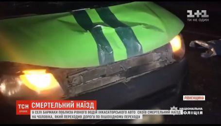 На Рівненщині інкасаторське авто збило людину на пішохідному переході