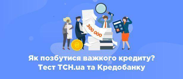 Як позбутися важкого кредиту? Тест ТСН.ua та Кредобанку