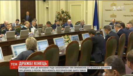 """Президент вніс до ВР закон про припинення дії """"Великого договору з Росією"""""""