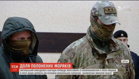 Украинский омбудсмен добивается встречи с пленными украинскими моряками