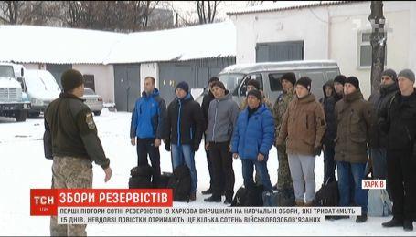 Из Харькова на учебные сборы отправилась первая группа резервистов