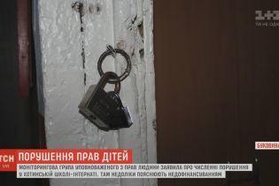 Запирали в комнатах и недокармлевали: школе-интернате на Буковине работала с многочисленными нарушениями