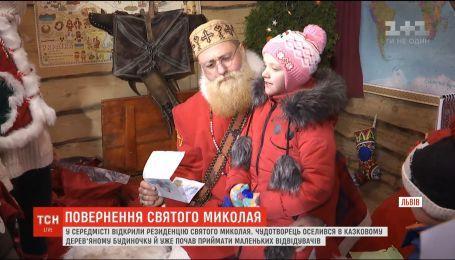 Святой Николай начал принимать посетителей в центре Львова