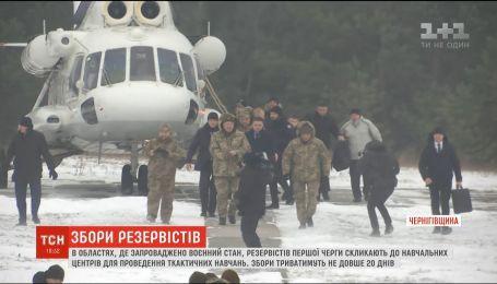 В регионах, где введено военное положение, начались сборы оперативного резерва первой очереди