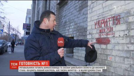 ДСНС проверит состояние укрытий и бомбоубежищ в разных городах Украины