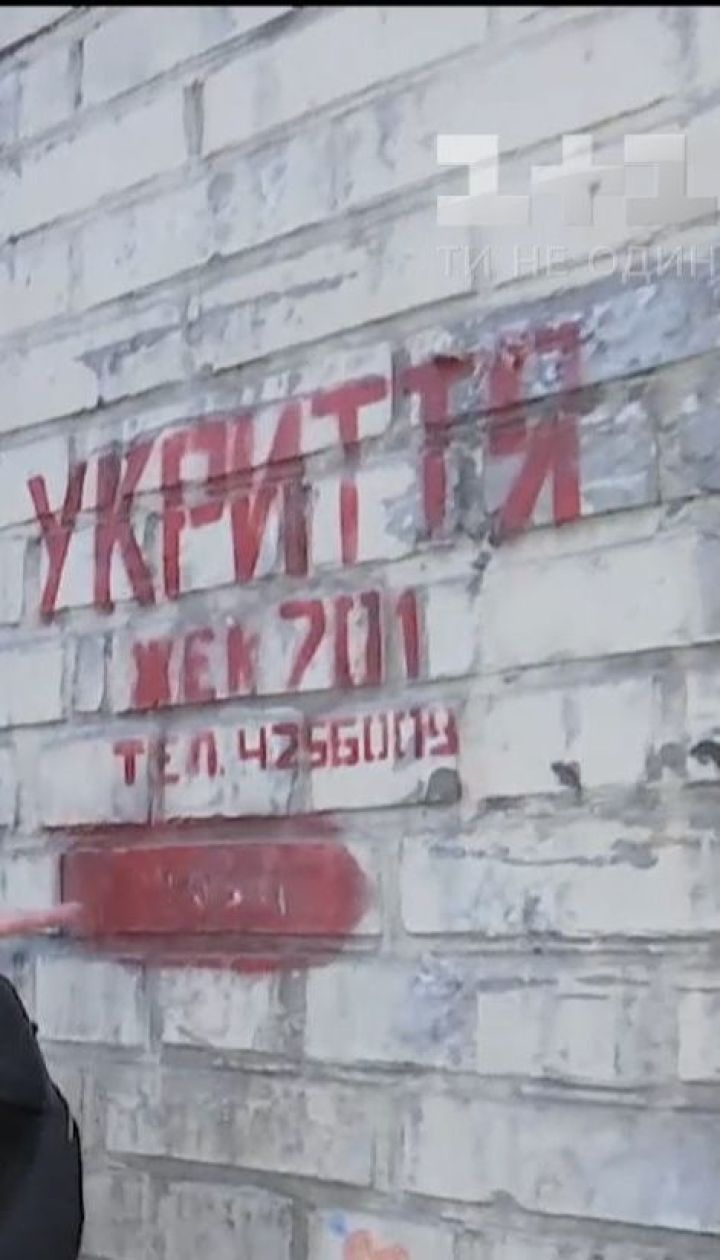 ДСНС перевірить стан укриттів та бомбосховищ у різних містах України