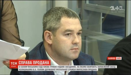 В Киеве суд избирает меру пресечения бывшему и.о. председателя ДФС Мирославу Продану