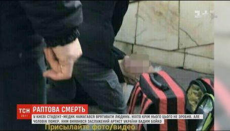 В Киеве студент-медик пытался спасти мужчину, у которого внезапно остановилось сердце