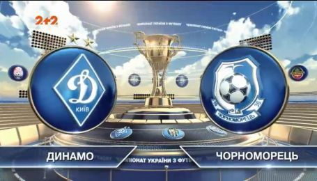 Динамо – Черноморец – 2:0. Видео матча