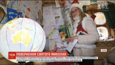 В сказочном деревянном домике в центре Львова поселился Святой Николай