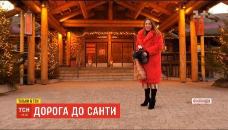 Увидеть Санту: ТСН на собственном опыте выяснила, трудно ли добраться до Лапландии