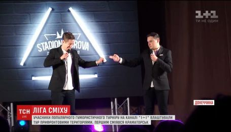 """Участники """"Лиги смеха"""" дарят студентам Украины большой бесплатный тур"""